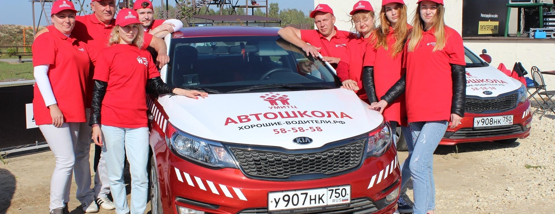Новый уровень обучения вождению в Брянске - Автошкола АНО ДПО УМИТЦ